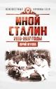 Иной Сталин. Политические реформы в СССР в 1933-1937 гг